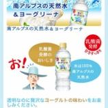 『ヨーグルト味の水wwwwwwwww』の画像