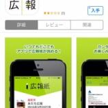『スマホアプリ「i広報紙」を使って「広報戸田市」を見ることができるようになりました』の画像