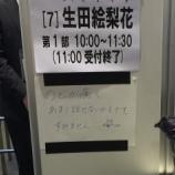 『【乃木坂46】生田絵梨花『のどが痛くあまり話せないかもです。すみません(土下座)』【個別握手会@京都パルスプラザ】』の画像