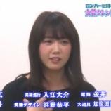 『【元乃木坂46】永島聖羅、次回ロンハーの女性タレントオーディションに参加しててワロタwwwwww』の画像