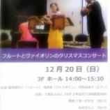 『明日12月20日に戸田市立上戸田地域交流センターあいパルでクリスマスコンサートあります』の画像
