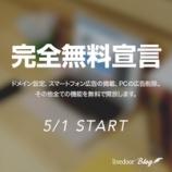 『【完全無料宣言】本日よりライブドアブログ1980円プランが完全無料!』の画像