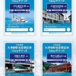 『京阪 大津線4駅の駅名変更 記念グッズを発売!』の画像