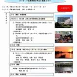 『戸田市政策研究所シンポジウムが3月14日に開催されます。』の画像
