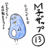 『🛁M子ザップ⑬🛁』の画像