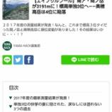 『登山メディア「YAMA HACK 」のエイプリルフールネタで誤認続出!穂高岳山荘がコメント。』の画像