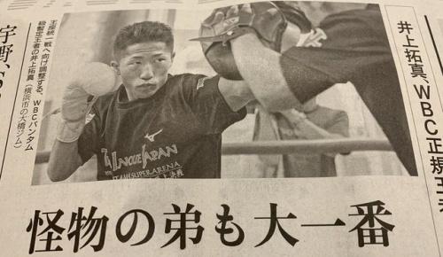 海外「弟の井上拓真はパワーがない」ウバーリ戦の予想で海外ボクシングファンから辛口コメント続出