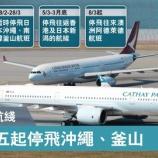 『【新型コロナウィルス】「キャセイ航空、沖縄線を運航停止」』の画像