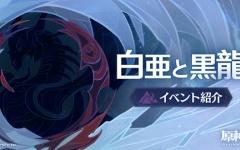 【原神】「白亜と黒龍」って交換終わったらイベ回る必要皆無?無限モラ交換すらないの?