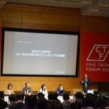 『Code for Kanazawaの成功要因とは?「CTF2016」【鈴木まなみ】』の画像