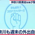 【画像】神奈川県「コロナファイターズのステッカー作ったったwww」