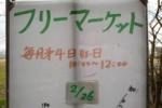 開催時間は2時間!倉治で開催される『フリマの案内板』が、ざっくりな件!