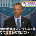 オバマ大統領が最後の会見 トランプ氏にくぎ刺す(テレビ朝日系(ANN))
