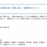 『【乃木坂46】3期生舞台『見殺し姫』9月30日12時より一般販売スタート!!!』の画像