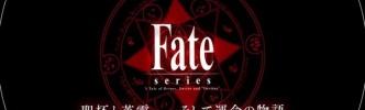 Fateシリーズ14周年を総ざらい!リアルイベントで公開された特別記念映像が解禁
