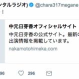 『【乃木坂46】オリラジ藤森、中元日芽香復帰に喜びのコメント!!!』の画像