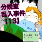 分娩室乱入事件【13】