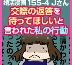 【婚活漫画】155-4 交際の返答を待ってほしいと言われた私の行動