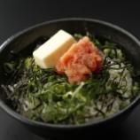 『バターライスという料理』の画像