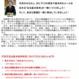 『戸田市自治基本条例中間報告会が7月27日(土曜日)に開催されます』の画像