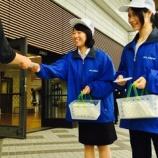 『国技館・東京ビッグサイトなどのイベントスタッフのアルバイト募集中!!日払可』の画像