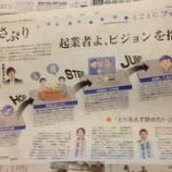 『本日、中日新聞「サプリ」へ掲載頂きました!!』の画像