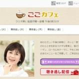 『【ラジオ出演】NHKラジオ「武内陶子のごごカフェ」』の画像