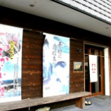 『JAL×はんつ遠藤コラボ企画【南あわじ市編】1日め・海鮮料理(万代)』の画像