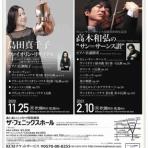 Violinist 島田真千子 ~音楽家の気持ち~