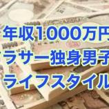 『【ライフスタイル】年収1000万円アラサー独身男子あるある』の画像