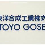 『東洋合成工業(4970)-三井住友DSアセットマネジメント(大量取得)』の画像