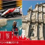 『香港彩り情報「マカオ 秋~年末イベント特集2019」』の画像