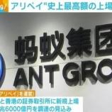 『【恐怖】中国株が危険すぎる!習近平の独断によって上場中止wwwww』の画像