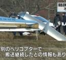 臓器を搬送中の県警ヘリ墜落、7人全員意識あり