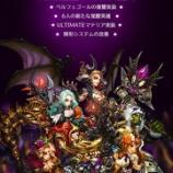 『【ドラスラ】COMING SOON!次期アップデートティザーイメージ公開!』の画像