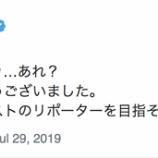 『【乃木坂46】山里亮太『あれ?鳥に…プラッ…あれ?そっか…ありがとうございました。』』の画像