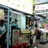 『台湾の本気飲茶 老抽茶餐廳』の画像