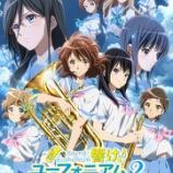 『アニメ『響け!ユーフォニアム2』TVCM!』の画像
