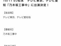 【乃木坂46】白石麻衣、ガチでDJをやる模様wwwwwwww
