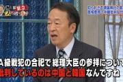 池上彰「靖国神社参拝を批判しているのは中国と韓国。それ以外の国から批判の声は出ていない。」