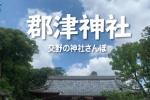 郡津神社はやっぱり威風堂々だ。石段で食べてはいけないものとは?〜交野の神社さんぽ〜