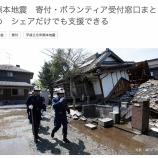 『(番外編)熊本地震への支援 私たちに今できるのは募金です!』の画像
