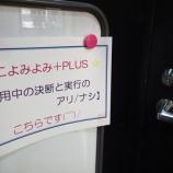 『【こよみよみ+PLUS】2016年6月25日(土)のレポート』の画像
