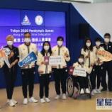 『【香港最新情報】「東京パラリンピック、香港は24人出場」』の画像