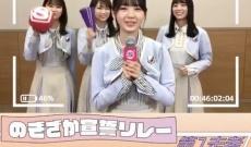「乃木坂ミライ会議」筒井あやめちゃんの宣誓リレー キタ━━━━━━(゚∀゚)━━━━━━ !!!!!