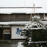 『ほっこりと心が温まる和菓子、「菓房はら山」の「浦」』の画像