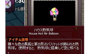 ハウス熱気球がファンシー