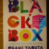 『薮田修身写真集BLACK BOX-unpainted face of Mr.Children-』の画像