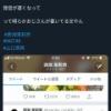 西潟茉莉奈と早川麻衣子のツイートに共通点が・・・