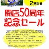 『戸田市川岸・さつき通りにあるこが屋文具店さん、開店50周年記念セールが5月7日より始まります!一部の商品などを除き全品2割引。時代とともに進化する文具に感動するお店です!』の画像